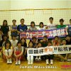 JAPAN WALLYBALL